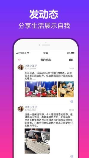天王巨星app官方最新版图片2