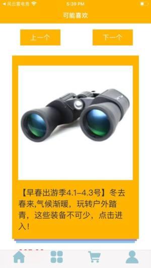 远清望远镜APP图3