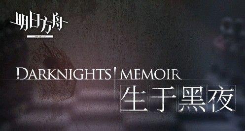 明日方舟生于黑夜剧情攻略:生于黑夜活动剧情分析[视频][多图]图片1