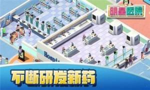 明星医院游戏图3