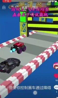 飞车障碍赛车游戏图2