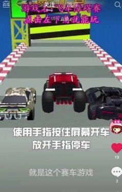 飞车障碍赛车游戏图3