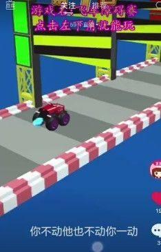 抖音飞车障碍赛车游戏安卓版图片1