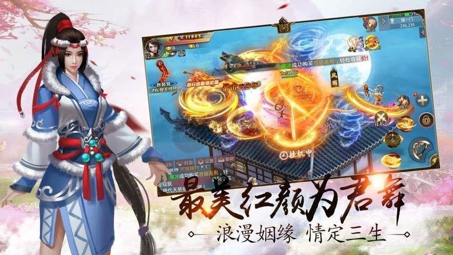 一剑斩仙庆余志正版手游图1: