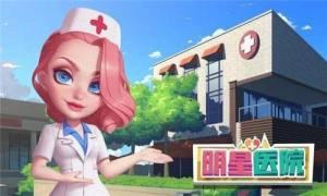 明星医院游戏图2