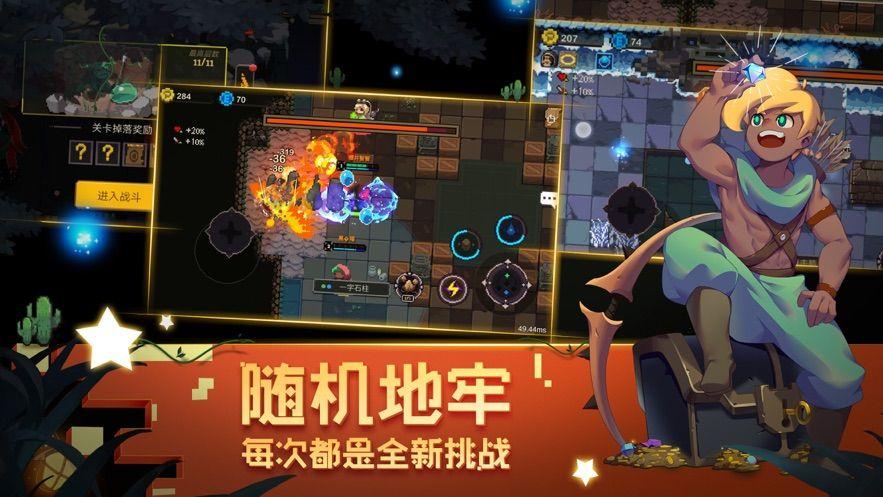 元素地牢游戲騰訊官方網站下載正式版圖2: