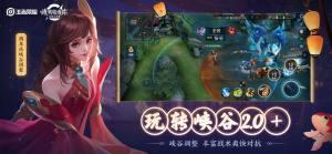 王者荣耀手游领红包官网版图片1