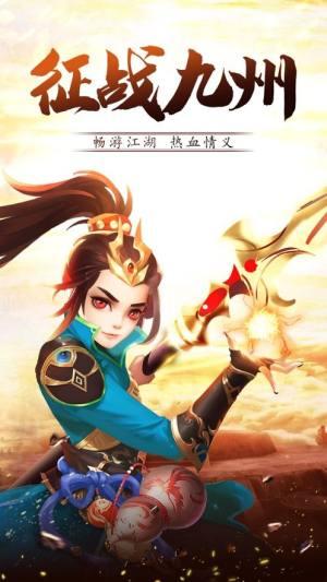 风云剑侠传官网版图3