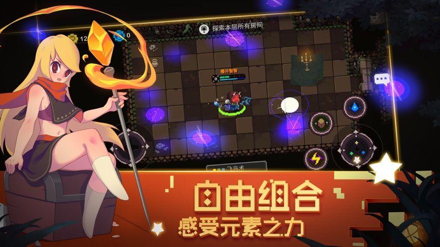 元素地牢游戲騰訊官方網站下載正式版圖1: