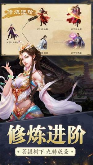 天火仙骨手游安卓官网版图片1