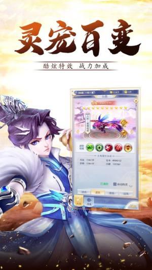 风云剑侠传官网版图4