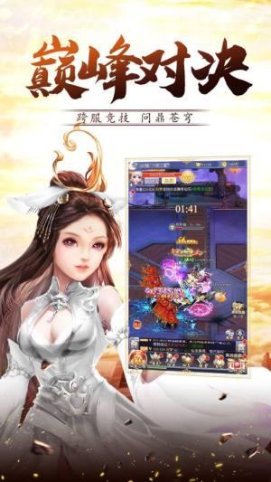风云剑侠传官网版图2