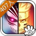 死神vs火影407人物版