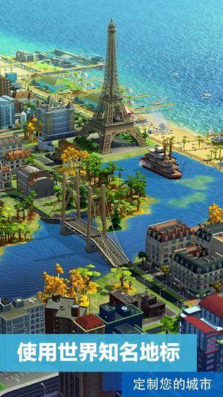 模拟城市我是市长0.39.213无限仓库修改版图片1