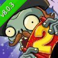 植物大战僵尸2国际版8.0.3破解版