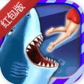 饥饿鲨进化红包版