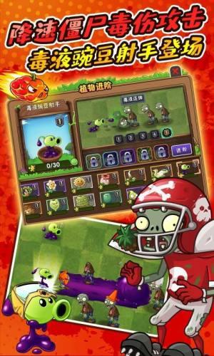 植物大战僵尸2国际版8.0.3破解版图3