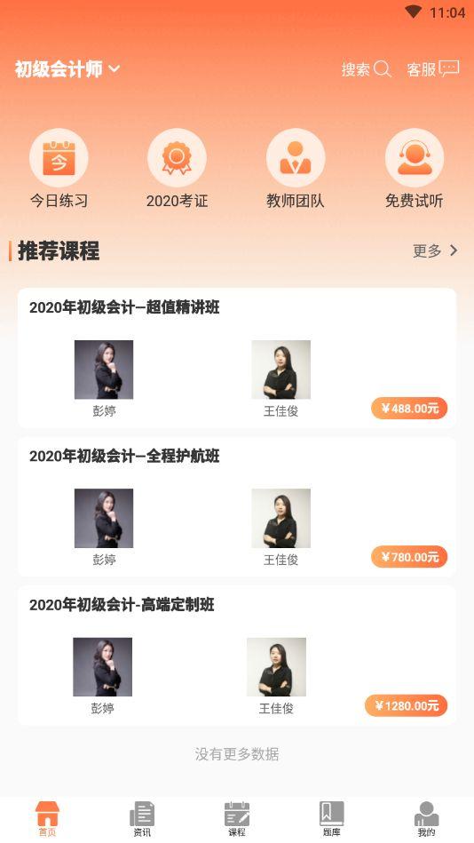 金榜树APP官方网站安卓版图2: