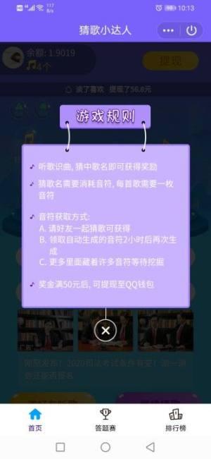 猜歌练习生app红包版图2
