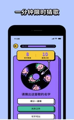 猜歌大吉app红包版正式版图片1