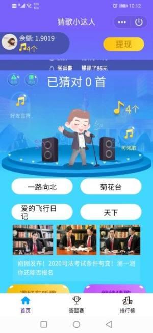 猜歌练习生app红包版图3