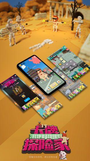 卡牌探险家游戏安卓最新版图1:
