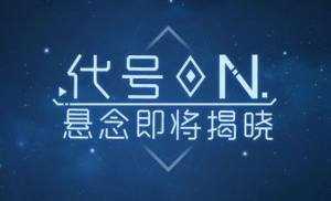 腾讯代号N官网在哪里?诺亚之心官网地址分享图片1