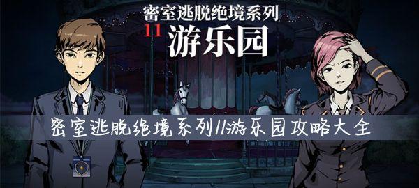 密室逃脱11游乐园攻略后半段:6-11关全流程大合集[多图]图片1