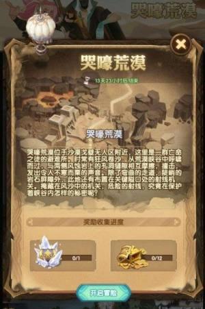 剑与远征哭嚎荒漠最后一个boss怎么打?哭嚎荒漠最后一个boss打法攻略图片2