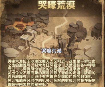 剑与远征哭嚎荒漠路线推荐:新奇镜哭嚎荒漠路线分析[多图]图片2