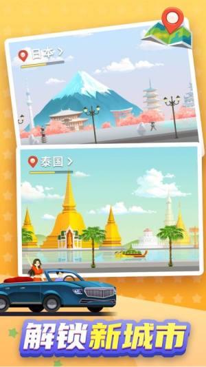 嗨旅行环游世界游戏图1