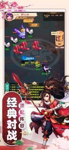 六界降妖梦回大唐官网版图1