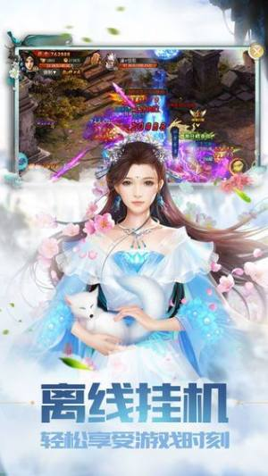 仙恋之双生劫手游官网版正式版图片1