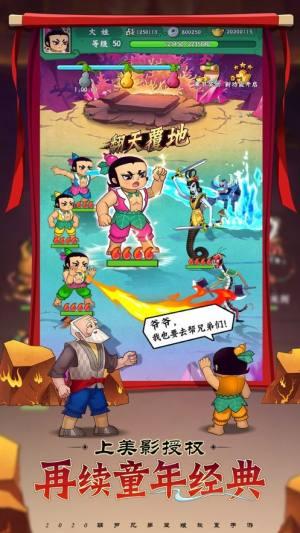 葫芦兄弟七子合击官网版图4
