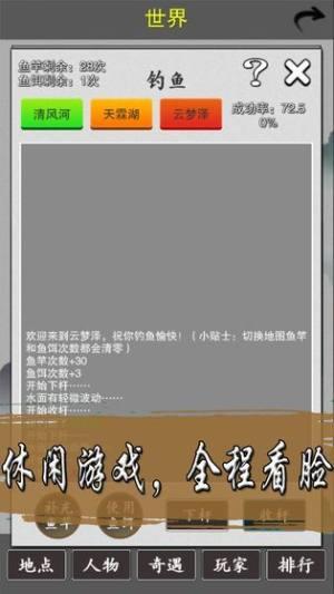 天武风云志破解版图3