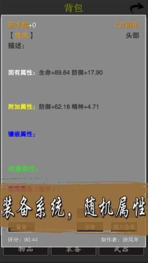 天武风云志破解版图4