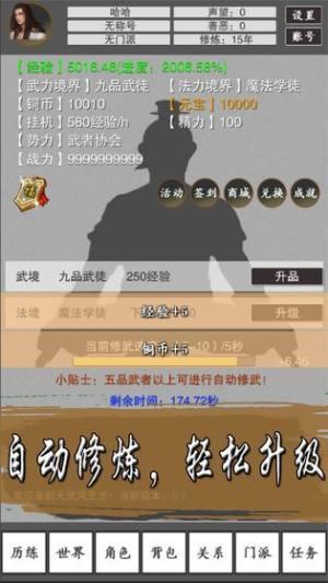 天武风云志无限灵气元宝破解版图片1