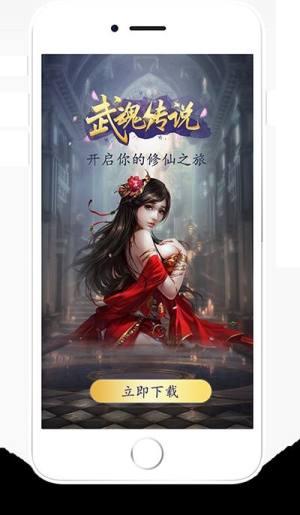 武魂传说手游官方分红版图片1