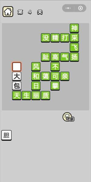 填词小能手APP领红包小游戏图片1