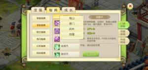 蜀境传说官网版图2