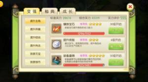 蜀境传说官网版图1
