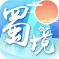 蜀境传说官网版