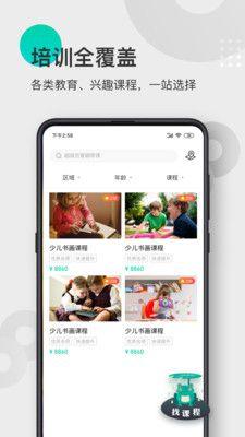 蓝青教育APP官方网站平台图3: