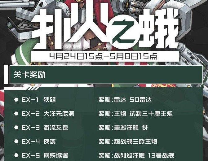 戰艦少女R撲火之蛾困難關卡攻略:EX6-EX10困難關卡通關流程[多圖]圖片1