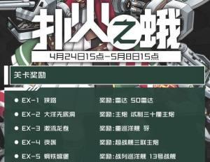 战舰少女R扑火之蛾困难关卡攻略:EX6-EX10困难关卡通关流程图片1