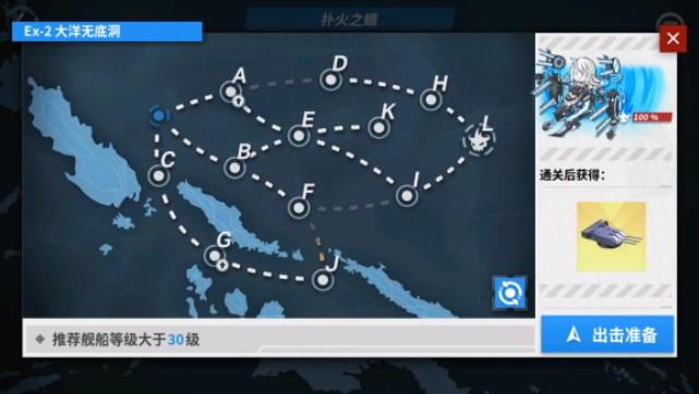 战舰少女R扑火之蛾E2带路条件是什么?扑火之蛾EX-2大洋无底洞攻略[多图]