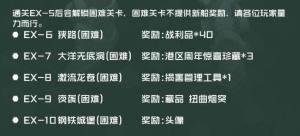 战舰少女R扑火之蛾困难关卡攻略:EX6-EX10困难关卡通关流程图片2