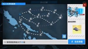 战舰少女R扑火之蛾E2带路条件是什么?扑火之蛾EX-2大洋无底洞攻略图片1