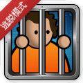 监狱建筑师逃脱模式手机版