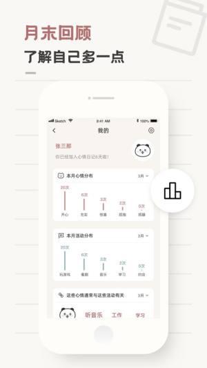 熊猫心情日记APP手机版图片1